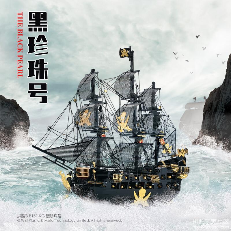 黑珍珠海盗船800x800.jpg